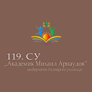"""119. СУ """"Академик Михаил Арнаудов"""" - София"""