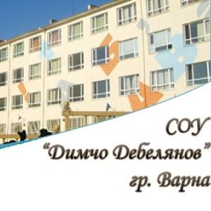 "СУ ""Димчо Дебелянов"" - Варна"